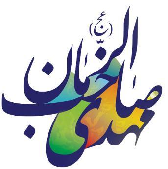 http://omid5309.persiangig.com/sarbaze-mahdi/sahebazaman%2013.JPG